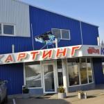 Фотоальбом - фото картинга в Калининграде